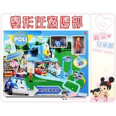 麗嬰兒童玩具館~廣告 ROBOCAR POLI 波力救援小英雄變形任務總部場景遊戲組