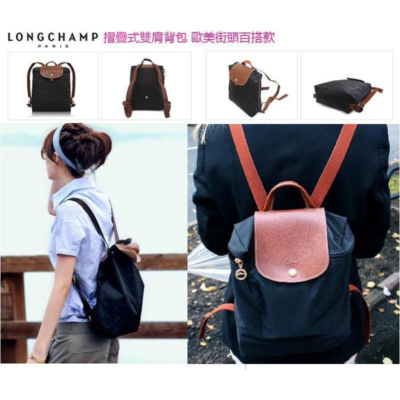 法國製正品LONGCHAMP 折疊 款雙肩包1699089 後背包 加送化妝包27 色