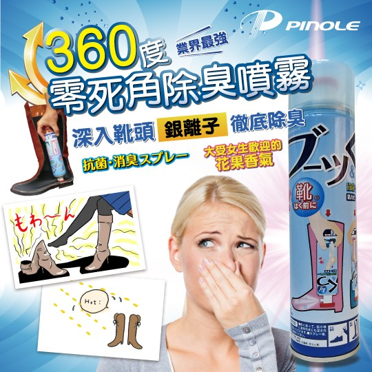 可超取韓國 PINOLE AG 360 °零死角銀離子除臭噴霧280mL 1