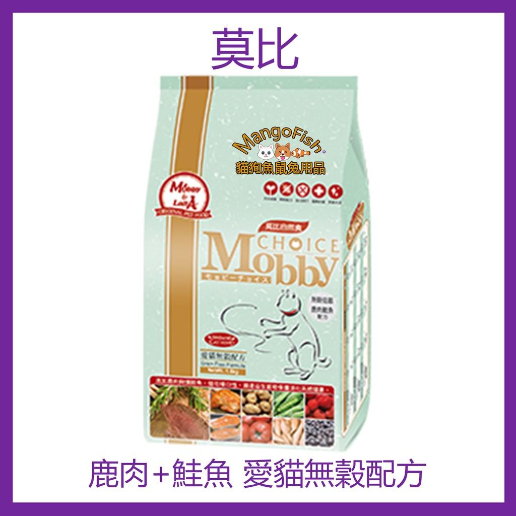 貓狗魚MOBBY 莫比鹿肉鮭魚愛貓無穀配方成貓無穀貓乾糧貓料貓咪1 5kg 3kg 1 5