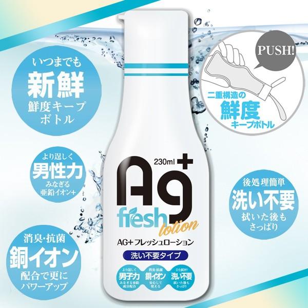 Ag 抗菌消臭清爽免洗潤230ml 保鮮瓶易存放 ,添加銀、鋅、銅離子成分,潤UP 雄性力