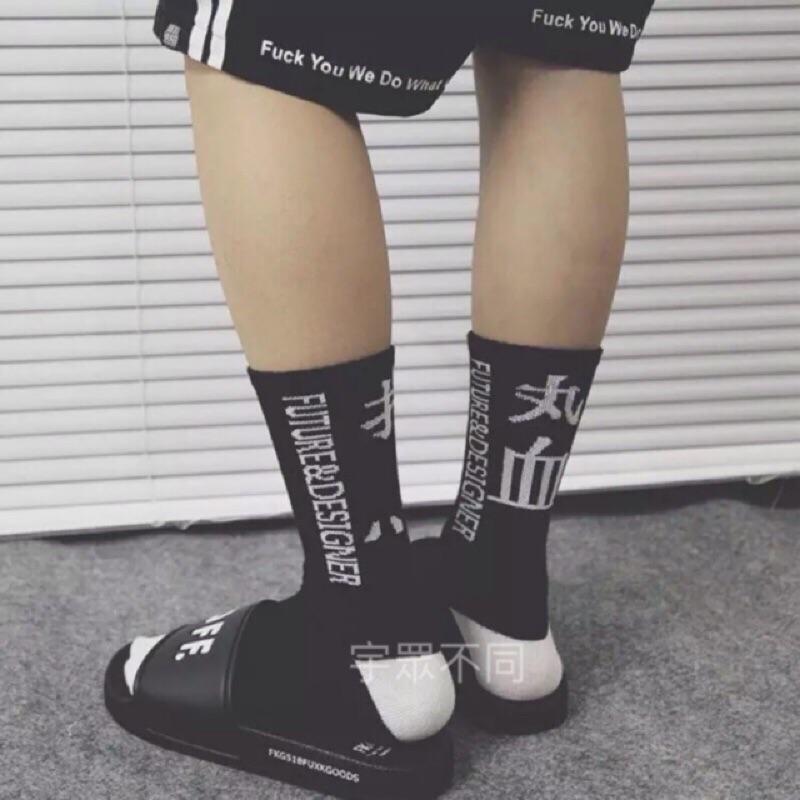 復古日系潮牌原宿熱血黑白中筒棉長襪子男女情侶襪