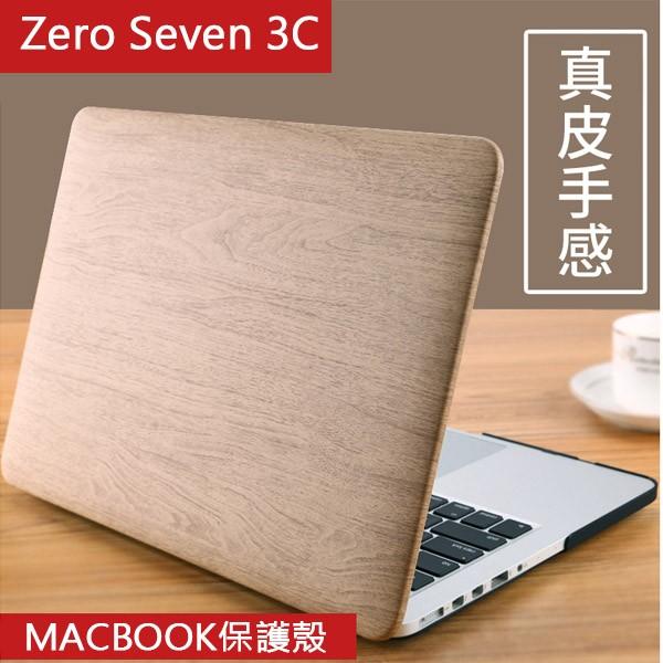 macbook air 保護殼蘋果筆電外殼11 13 15 吋pro 保護殼皮質木紋貼皮