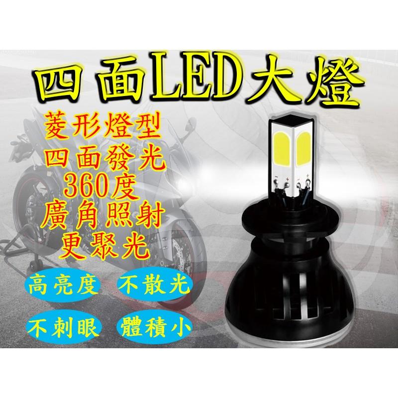 ~阿拉神燈~四面LED 大燈鋁合金一體成型G6 勁戰BWSX CUXI RACING JE