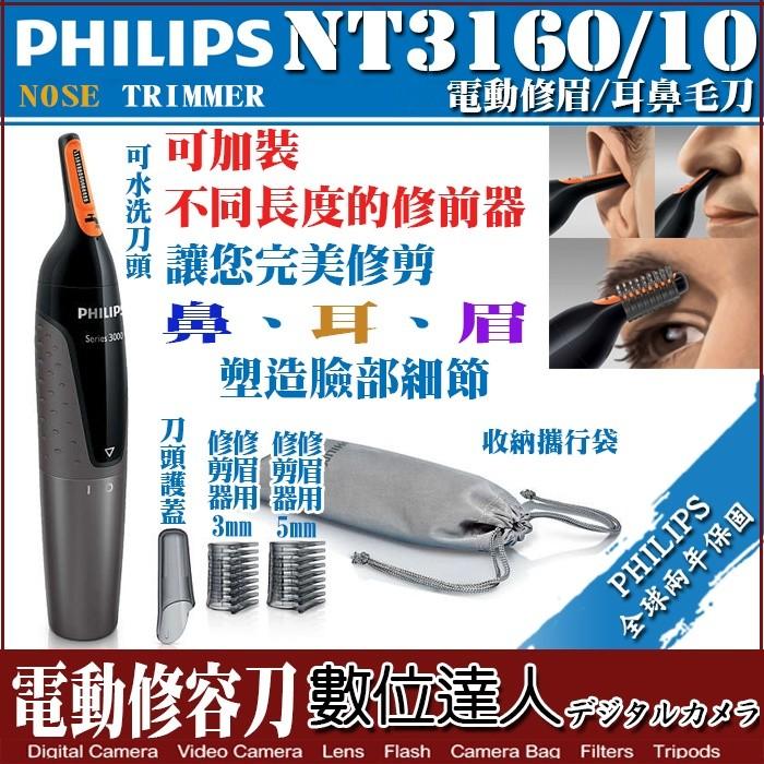 ~ ~飛利浦PHILIPS NT3160 10 電動鼻毛刀電動修容刀可水洗不銹鋼刀刃修眉刀