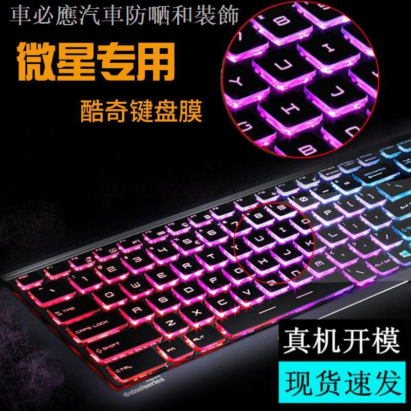 現貨鍵盤膜✆♟GE60微星GE70 GS60TX GS70 GL62 GP62 GP72VR鍵盤PS63保護膜GE62