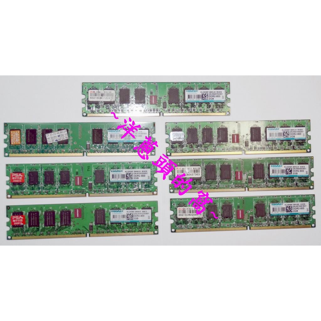 ~洋蔥頭的窩~G12 KINCMAX 勝創DDR2 800 2G RAM ~同料號顆粒~
