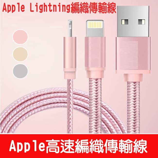 台中可 )蘋果Apple 充電線傳輸線編織線金屬接頭IOS 8 IOS 2A 充電100C