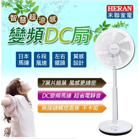 有遙控器超靜音HERAN 禾聯14 吋智慧觸控變頻DC 風扇HDF 14C8 電扇HDF