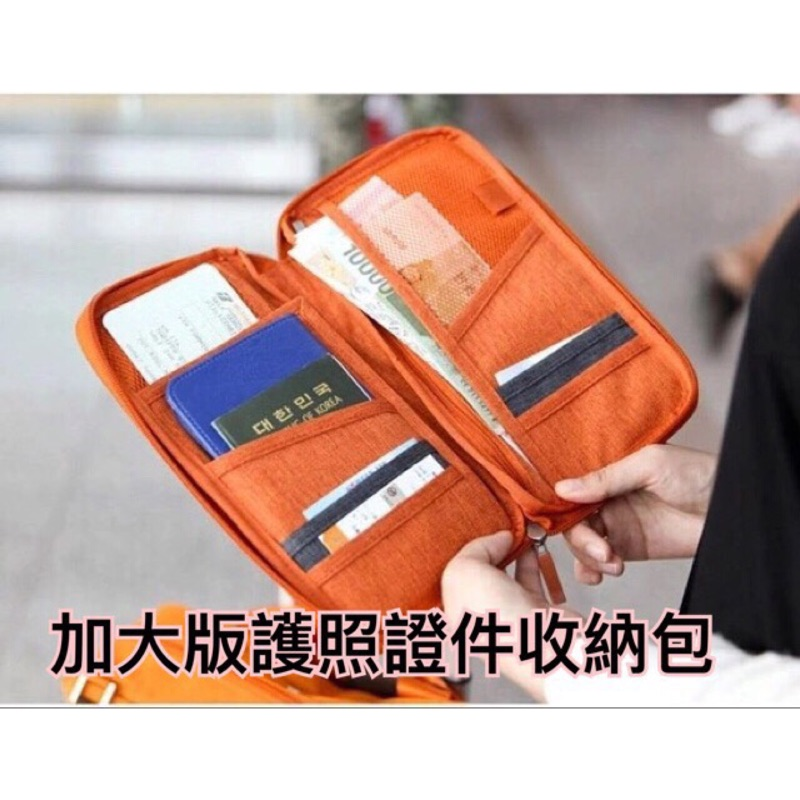 實拍旅行收納職人加長版護照收納旅行包護照包多 收納收據票據包護照機票收納袋卡片存摺包證件包