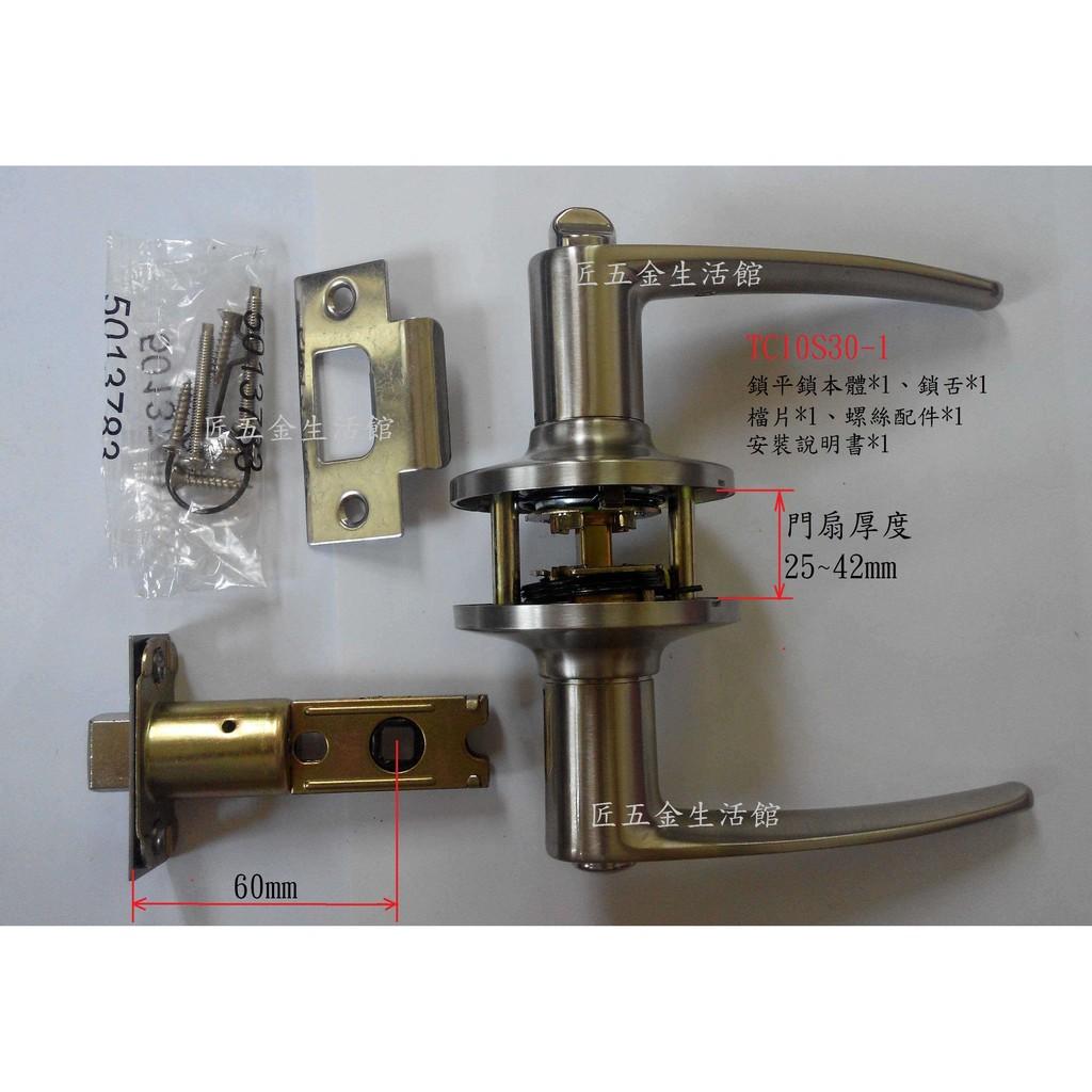 EZSET 東隆幸福TC10S30 水平鎖(無鑰匙60mm )內側自動解閂管型板手鎖不銹鋼