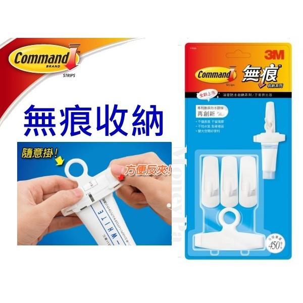 ~膠帶王~3M 無痕7654 牙膏擠出器不傷表面不留痕抗水氣衛浴收納3M 防水膠條3M 擠