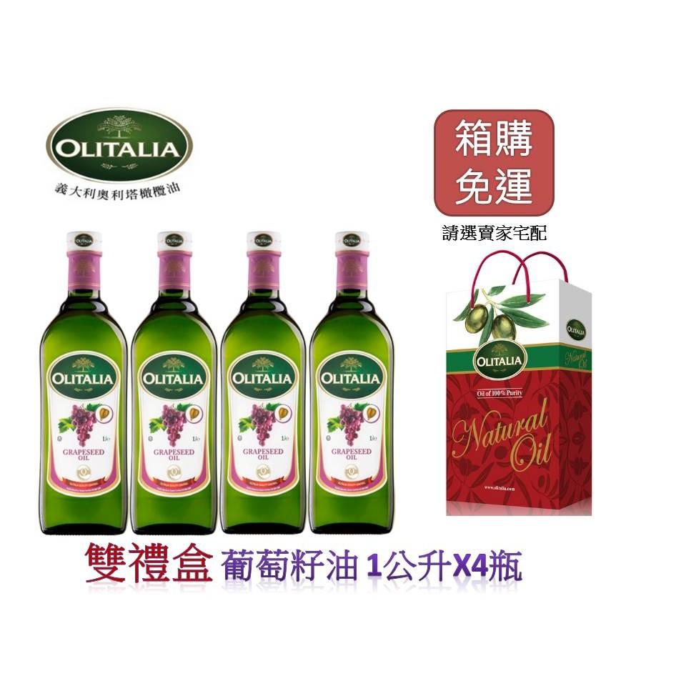 ~箱購~奧利塔1L 四瓶雙 裝玄米油純橄欖油葡萄籽油