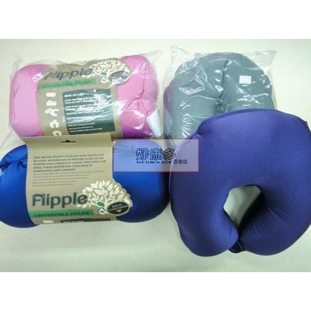 FLIPPLE 超微粒兩用頭枕頸枕、靠枕、午睡枕可翻轉為圓筒型、U 型1 入好康多
