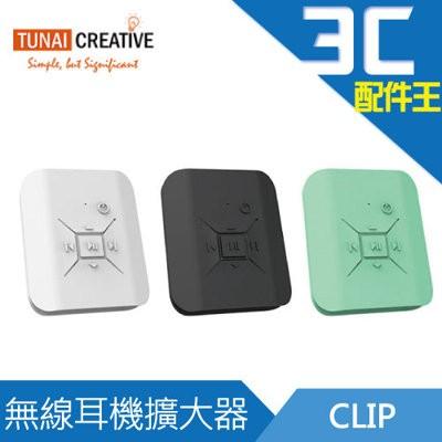 TUNAI CLIP 嗑音樂藍芽無線耳機擴大器無線升級除噪音耳機捲線槽高音質輕小方便