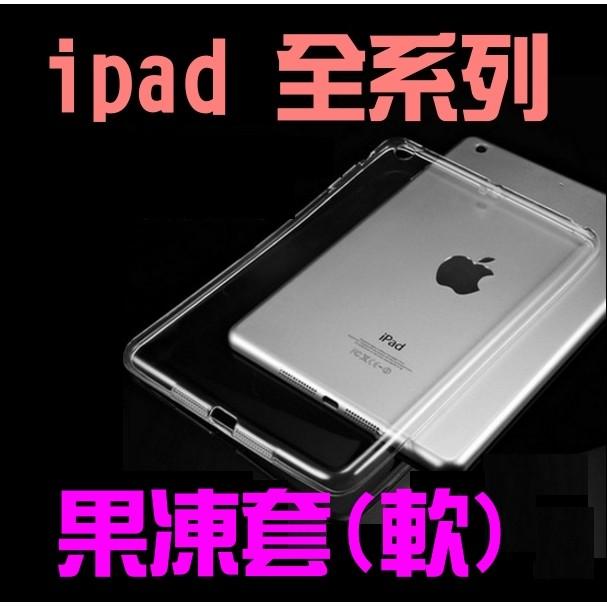 ipad 全系列~果凍套~ipad PRO 2 3 4 air 2 ipad mini 1