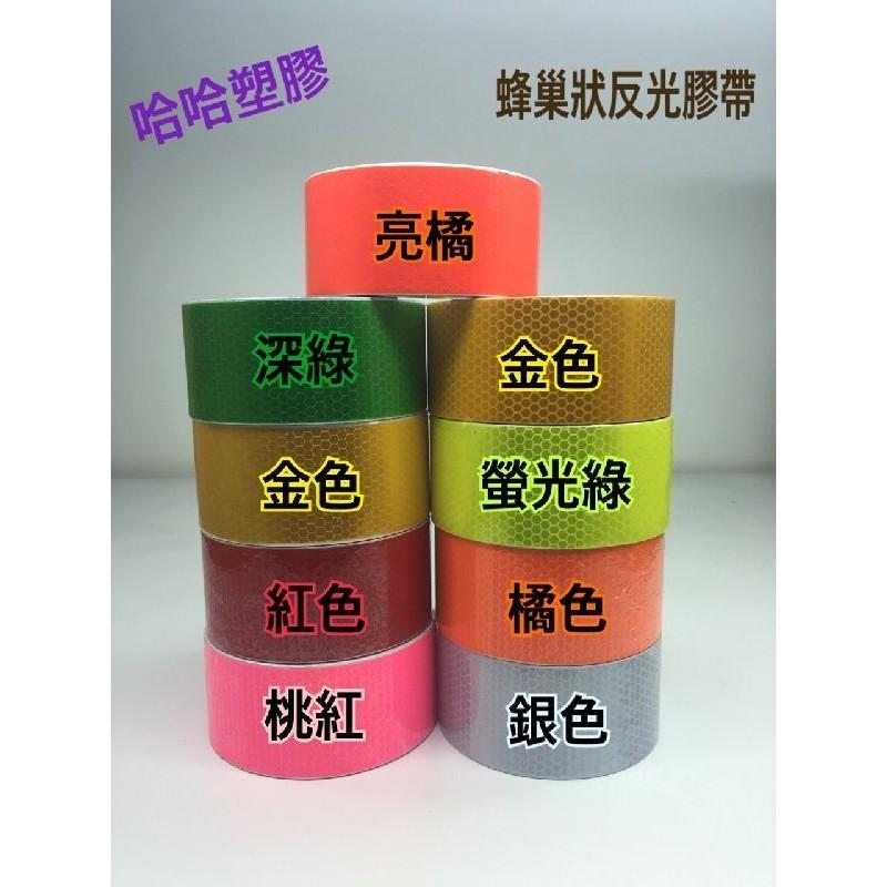 反光膠帶50mm 寬 區蜂巢式警示膠帶反光貼紙共有八色哈哈塑膠