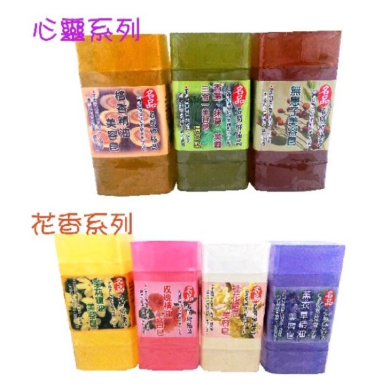 南投名間鄉精油美容皂(竹炭、茶樹、野薑花、茉莉、樟腦、桂花等十餘種口味)