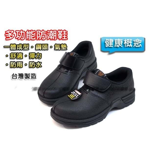 悍馬T 型排壓氣墊工作鞋鋼頭鞋安全鞋防潮鞋一體成型~883 自黏款~黑39 45 碼
