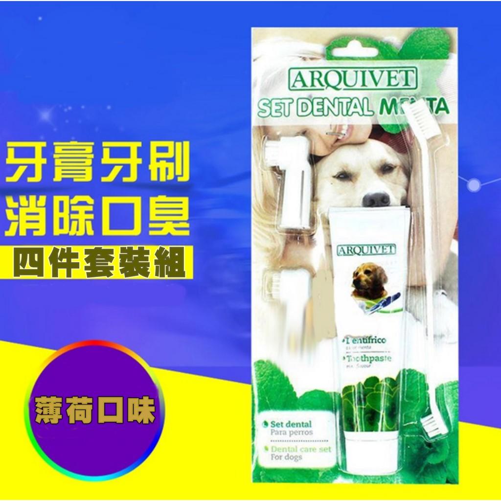 寵物貓狗牙膏牙刷套裝組去口臭預防牙結石