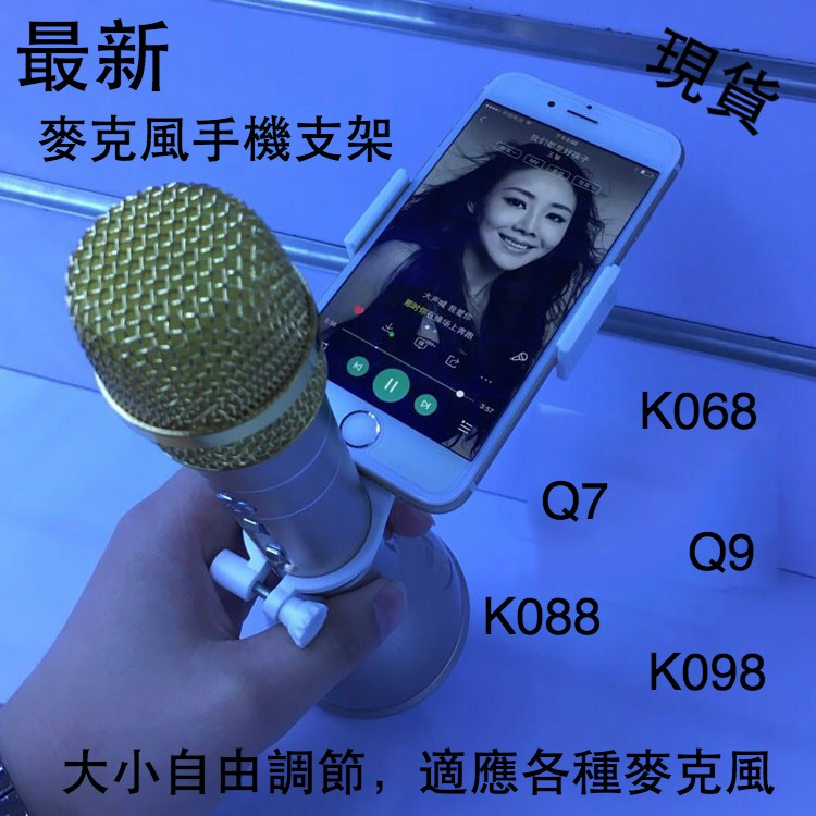 麥克風手機支架途訊K068 Q7 Q9 K088 適應各種麥克風大小自由調價 手 號