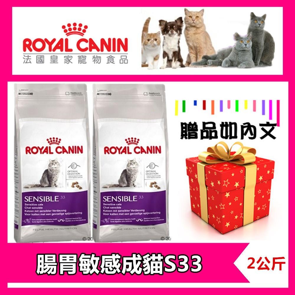~御品小舖送贈品~~法國皇家~S33 腸胃敏感貓 2kg 4kg 10kg 寵物飼料健康食
