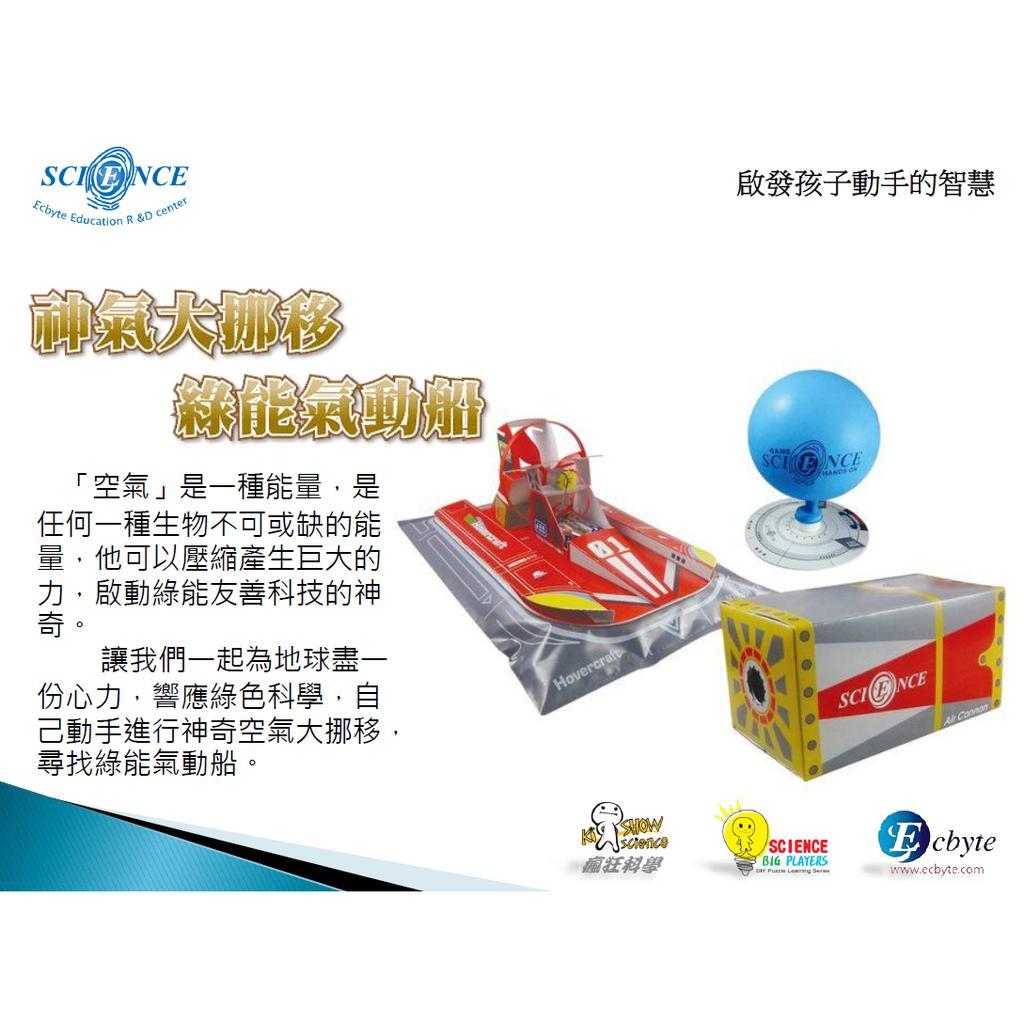 親子DIY 科學模型玩具益智~科學大 ~綠能氣動船:非搖控氣墊船、空氣砲、幽浮 的空氣浮力