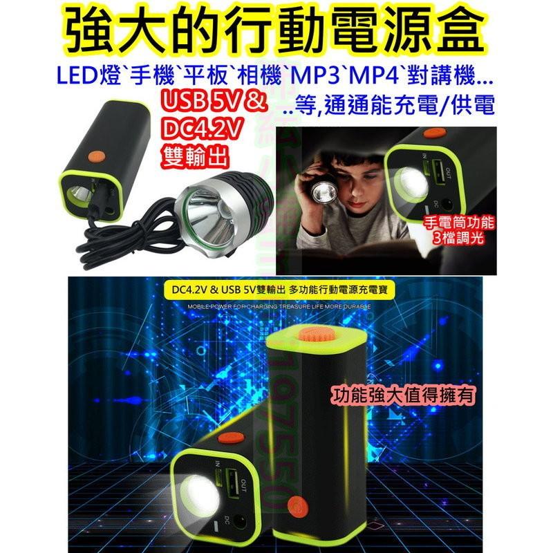 DC4 2V USB 5V 雙輸出行動電源盒可換電池~沛紜小鋪~LED 電源手機充 充電寶