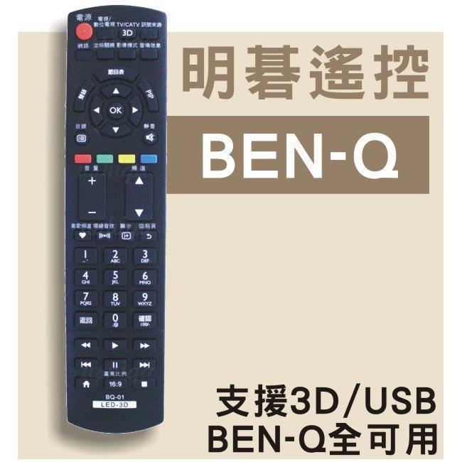 BEN Q 明碁液晶電視遙控器3D USB 鍵RC H072 BQ 01 L42 5500