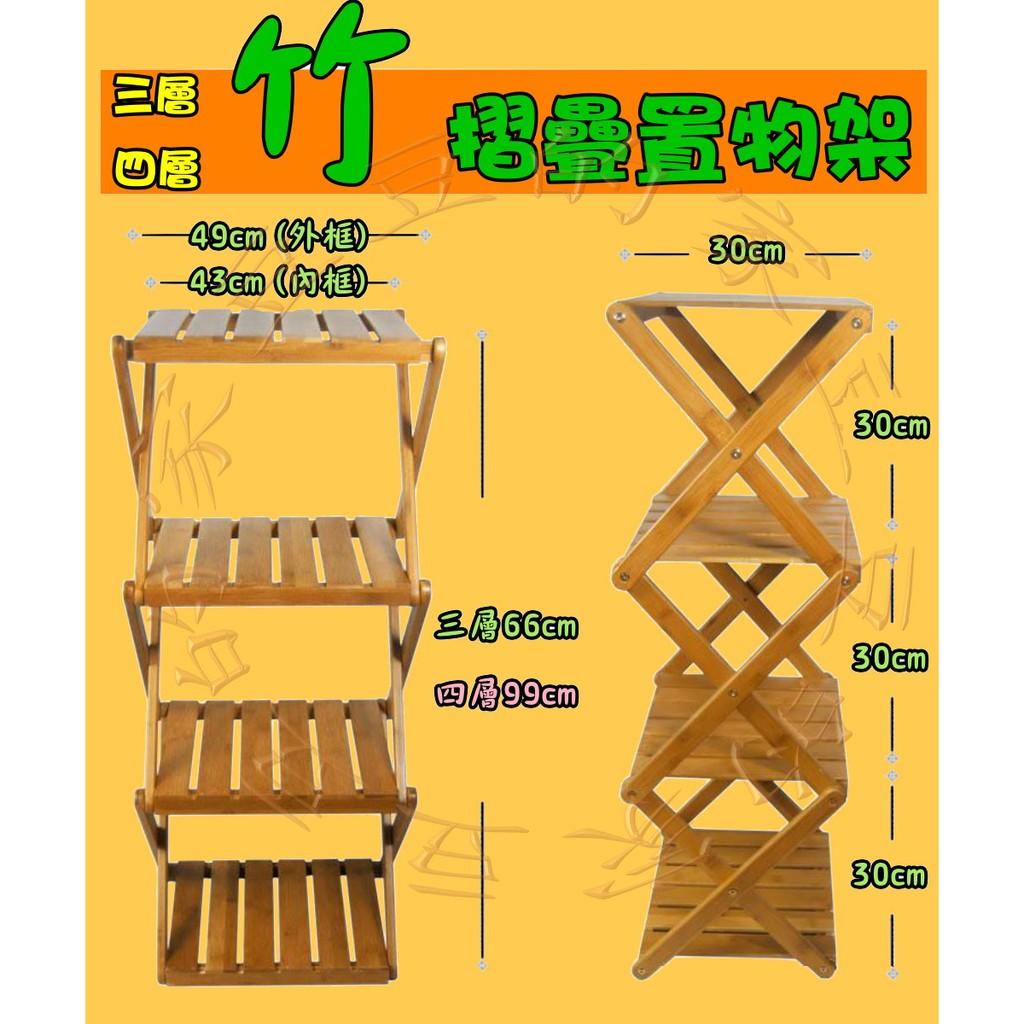 豆豆的家露營高 挑高竹製摺疊四層架摺疊置物架竹制折疊四層架露營置物架 附收納袋