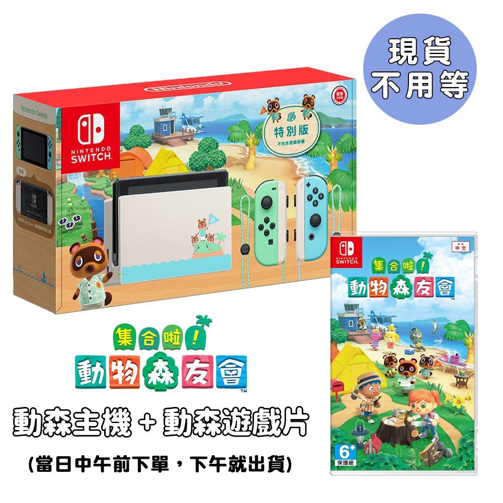 【Nintendo Switch 促銷組合】Switch主機 動物森友會主機 + NS動物森友會遊戲片《現貨不用等》