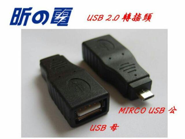 ~勁昕科技~USB 2 0 轉接頭MIRCO USB 公轉USB 母A 公轉B 母OTG