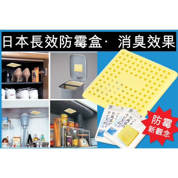 ~ 長效防霉盒~防霉除臭效果顯著, 於浴室、衣櫃等,簡單一貼即可讓家居保持潔淨,消菌防潮,
