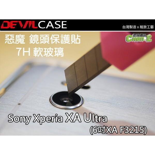 Sony Xperia XA Ultra XAU 6 吋F3215 DEVILCASE 惡