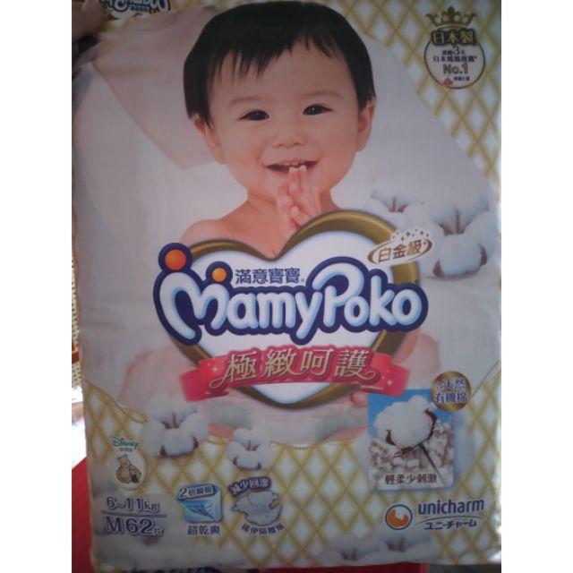已售出勿標下滿意寶寶白金版紙尿褲m號62片,有拆過沒使用