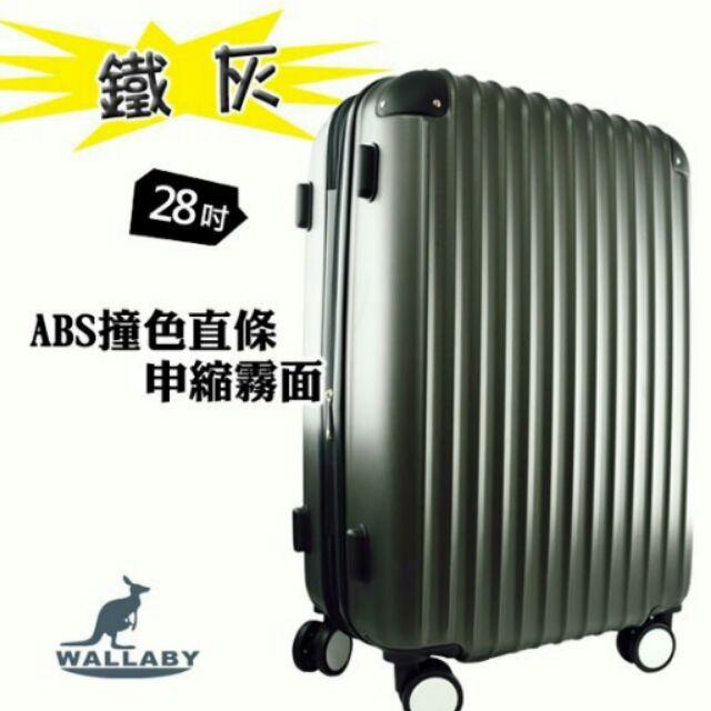 ~CODY 小店~WALLABY 袋鼠牌~28 吋ABS 撞色黑邊直條申縮層霧面行李箱鐵灰