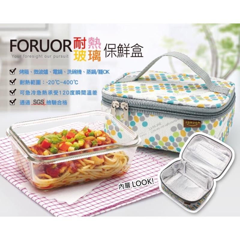 FORUOR 法國FORU 樂活耐熱玻璃保鮮盒提袋組800ML 附保溫袋保冰袋長方形密扣式