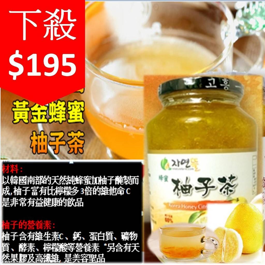 韓國黃金蜂蜜柚子茶1kg ,1 瓶入~韓國柚子茶第一品牌~~樂活 館~