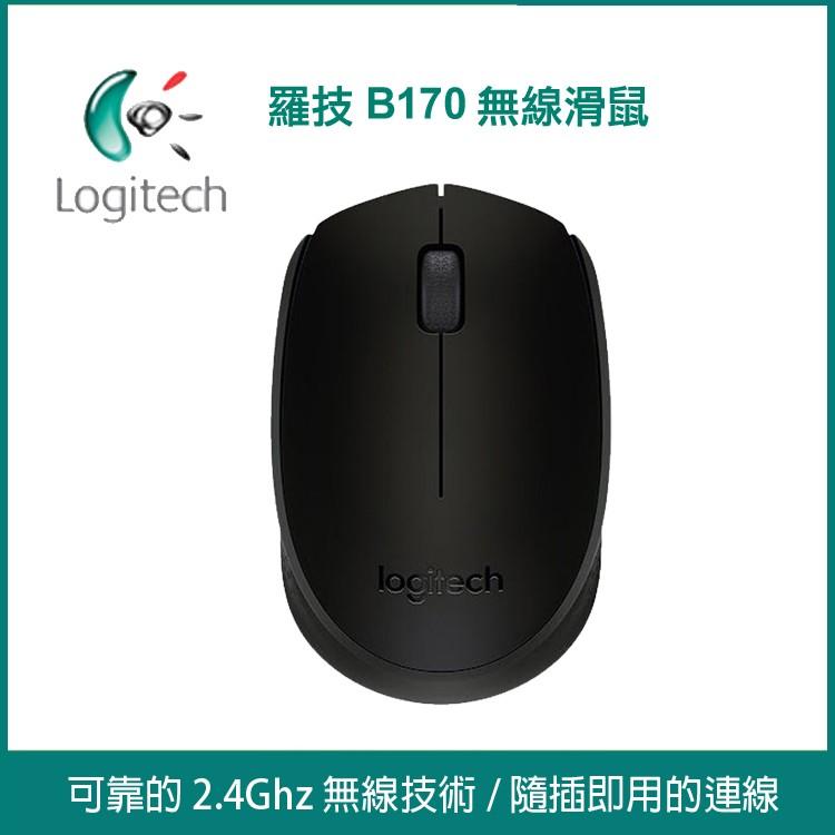 穩達3C Logitech 羅技B170 無線滑鼠2 4Ghz 滑鼠羅技滑鼠黑色迷你無線滑