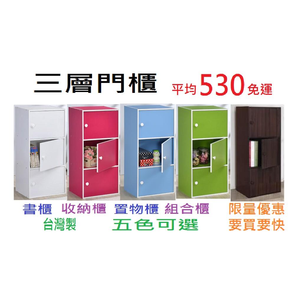 書櫃三層門櫃三門置物收納櫃 櫃DIY 製平均570 五色兩層四層櫃