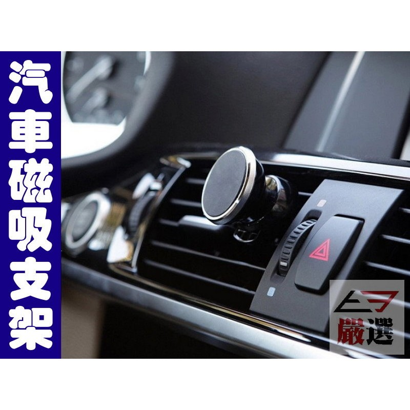 T3 汽車冷氣出風口手機架磁吸手機支架導航車用車架冷氣口手機座磁吸式手機架行車紀錄器~ST