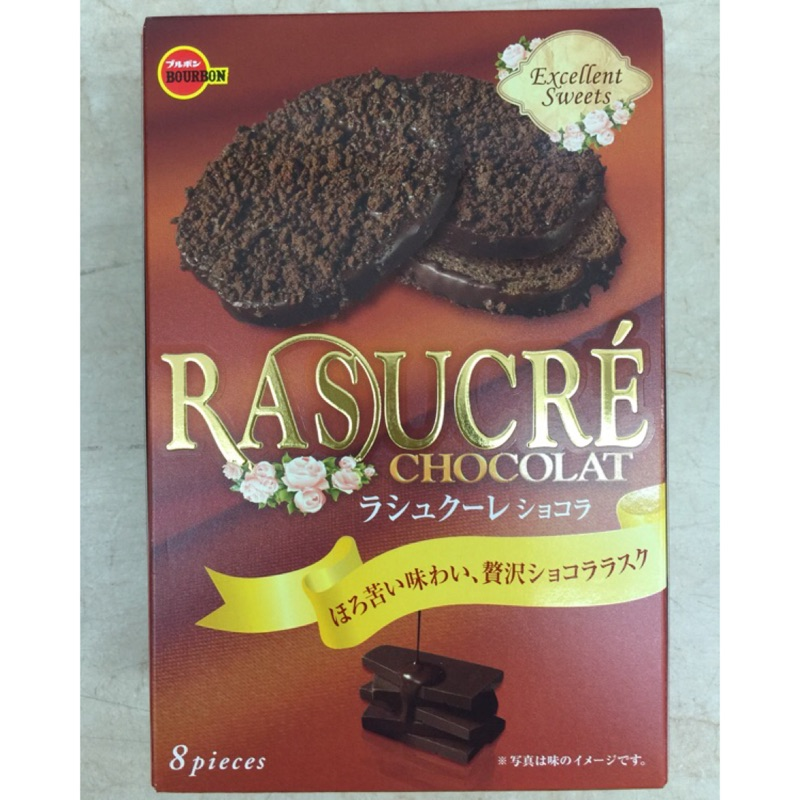 BOURBON 北 RASUCRE 濃巧克力餅乾法式烤吐司餅乾巧克力脆片超好吃