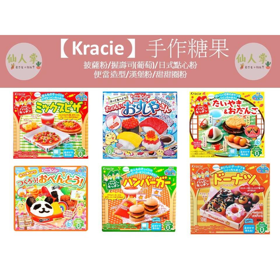 仙人掌日貨Kracie 知育果子知育菓子DIY 食玩手作親子DIY 親子遊戲DIY 自己動