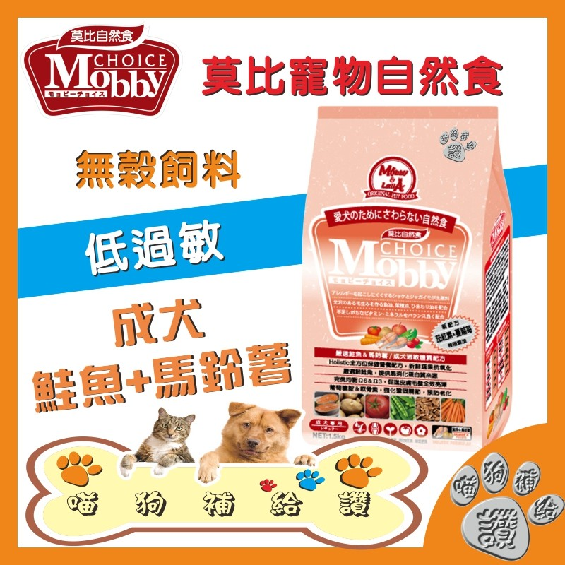 o 貓狗補給讚o ~Mobby 莫比自然食無穀成犬鮭魚馬鈴薯配方~