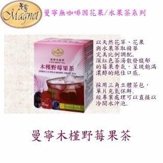 冰熱皆宜即享萌茶曼寧木槿野莓果茶採用三角立體茶包10 茶包盒無咖啡因花果茶店家愛用茶款