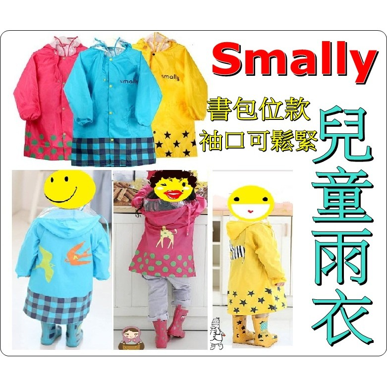 買一送四Smally 日韓兒童卡通動物書包雨衣帶後書包位兒童雨衣拉鍊扣子收納袋袖口束緊