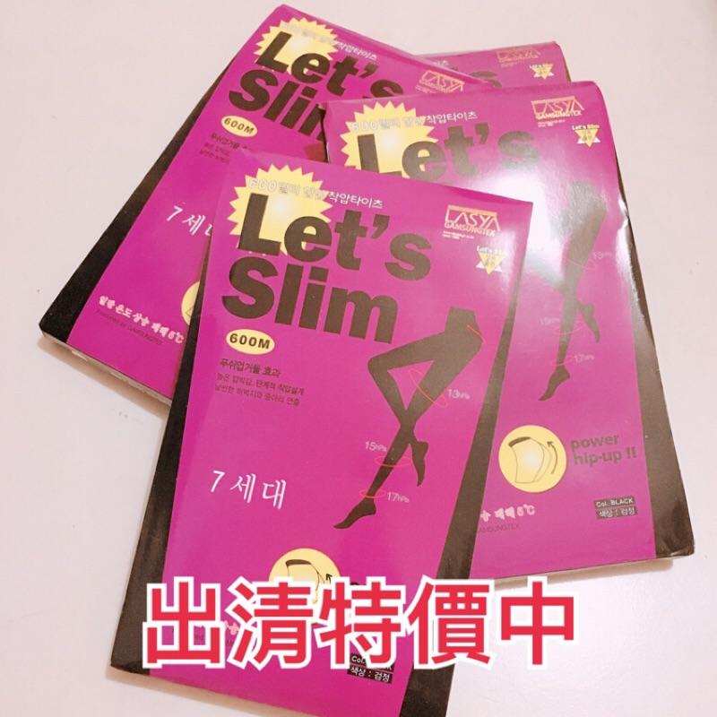 中韓國製Let s Slim 塑腿襪600D 丹尼數提臀瘦腿束腰襪子長襪