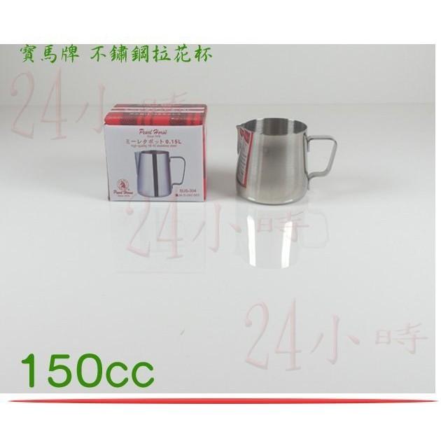 ~24 小時~ 寶馬牌不鏽鋼拉花杯150cc 咖啡杯奶泡杯奶缸熱奶器