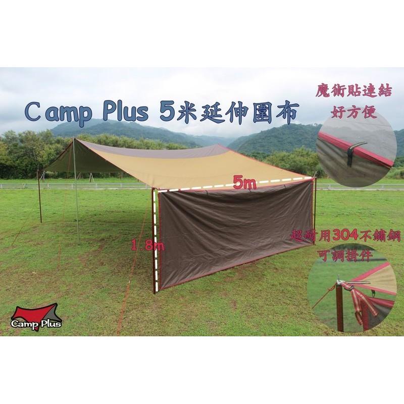 EZc er C Plus 露營防風抗陽方形延伸邊布圍布天幕邊布