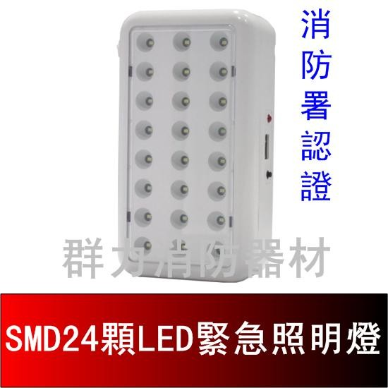 ☼群力消防器材☼SMD LED 緊急照明燈SH 24LS SH 32LS